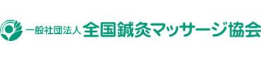 NPO法人全国鍼灸マッサージ協会